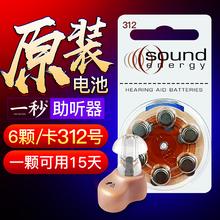 一秒原sn助听器老的ak扣电池正品耳背无线超隐形年轻的工耳蜗