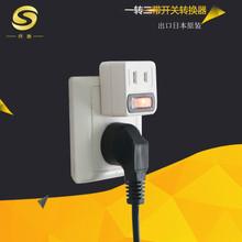 国标插sn扩展插头电ak器旅行带开关插排两孔无线家用面板多孔