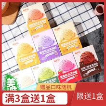 易(小)焙sn淇淋粉 冰ll制家用雪糕冰棒粉软硬冰棍甜筒原料100g