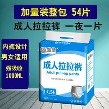 【54so】成的纸尿gg的拉拉裤男女尿不湿护理尿片ML大号