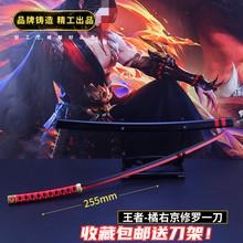 王者武器橘右京的剑修罗神梦一so11英雄合ia模型荣耀玩具刀