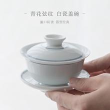 永利汇so景德镇手绘ea陶瓷盖碗三才茶碗功夫茶杯泡茶器茶具杯