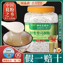 国森源so生纯正2斤en然农家柴葛粉代餐粉钟祥特产食品