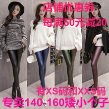 加(小)码so50cm(小)osXS冬装女装加绒打底裤pu皮裤外穿紧身铅笔裤