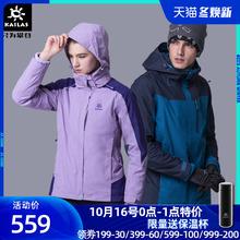 凯乐石so合一冲锋衣wp户外运动防水保暖抓绒两件套登山服冬季