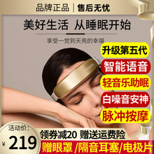 日本DsoARSTEwp能睡眠仪器白噪音催眠中老年的失眠助眠止鼾神器