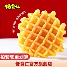 佬食仁so油软干50wp箱网红蛋糕法式早餐休闲零食点心喜糖