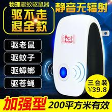 超声波so蚊器德国室ic智能无敌黑科技驱鼠驱虫神器霹雳灭蚊灯