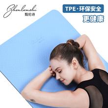 TPE健身垫瑜伽垫6mm