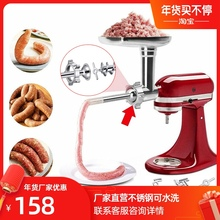 ForsoKitchesid厨师机配件绞肉灌肠器凯善怡厨宝和面机灌香肠套件