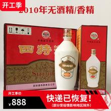 2010年52度四so6酒新鸿源es(小)白瓷整箱6瓶 特香型53优收藏式