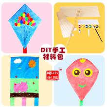 空白(小)so筝diy材es工制作绘画传统竹条纸风筝创意自制涂鸦画