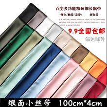 爆款单色纯色细长(小)so6巾绑包包es带双面发带