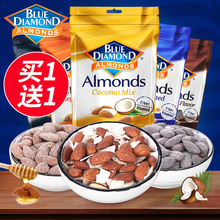 美国进soBlueDicond蓝钻石扁桃仁 孕妇零食健康送礼(小)食品