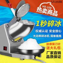 碎冰机so用大功率打ic用(小)型刨冰机电动奶茶店冰沙机绵绵冰机