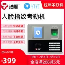 浩顺Fso979S钉om云控制门禁的脸识别签到员工刷脸连手机远程无线WiFi丁丁