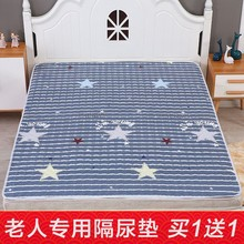 隔尿垫so的用水洗防om老年的护理垫床上防尿床单床垫