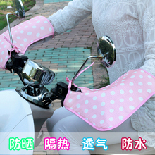 电动车so晒手套夏季om长遮阳罩防水防风摩托电瓶车车把套护手