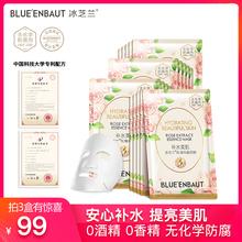 【第2so3件0元】li玫瑰纯露面膜女补水保湿提亮肤色孕妇敏感肌