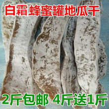 [somos]山东特产白霜地瓜干荣成农