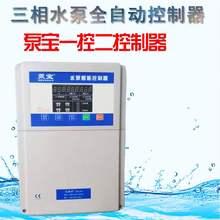 7.5so制器4kwos伏kw11kw15kw三相水泵智能保护压力包邮