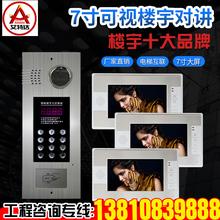。楼宇so视对讲门禁os铃(小)区室内机电话主机系统楼道单元视频