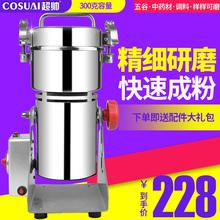 超帅3so0克不锈钢gs超细研磨机商用电动磨粉机