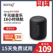 Sansog无线蓝牙in音量迷你音响户外低音炮(小)钢炮重低音3D环绕