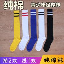 宝宝足球袜男童女so5全纯棉长in厚式青少年(小)学生运动袜子