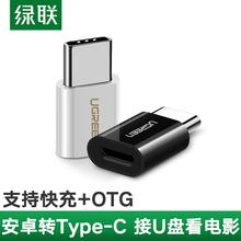 绿联tsope-c转matg安卓通用micro-usb充电数据线tpc-c接口转