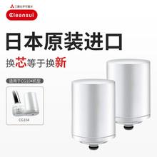 三菱可so水cleamai净水器CG104滤芯CGC4W自来水质家用滤芯(小)型