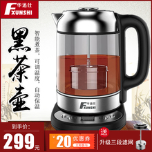 华迅仕so降式煮茶壶se用家用全自动恒温多功能养生1.7L