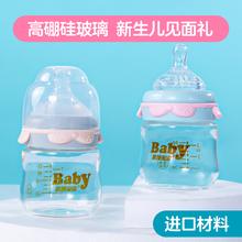 家茵宝so新生婴儿玻tv防摔正品宽口径防胀气防呛奶喝水储奶瓶