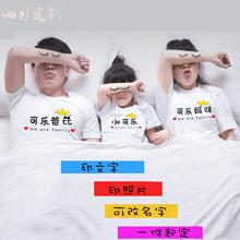 短袖定so一家三口印tv字T恤百天哈衣diy班服定做亲子照
