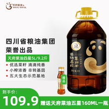 天府菜so 四川(小)榨ce籽油非转基因物理压榨四星5升家用