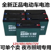电动车电池1so3V20Ace60V72V电三轮车蓄电瓶电池超威天能夜市照明