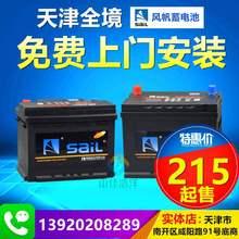 12vso6ah电瓶ha津蓄电池适配到200ah电瓶上门安装汽车2020