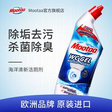 Moosoaa马桶清ha泡泡尿垢杀菌消毒清香型强力家用除垢液