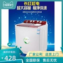 长红虹so洗衣机12ha全自动大容量双缸双桶家用双筒波轮迷你(小)型