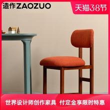 【罗永so直播力荐】haAOZUO 8点实木软椅简约餐椅(小)户型办公椅