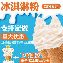 蜜粉儿soKG金标蜜ha冰城奶昔粉冰激凌商用