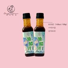 【闪光so女】低脂油ha果蔬菜沙拉餐黑醋健身酱料调味