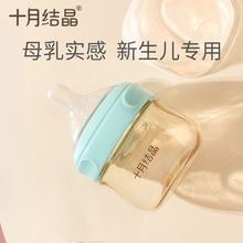 十月结so新生儿奶瓶happsu90ml 耐摔防胀气宝宝奶瓶