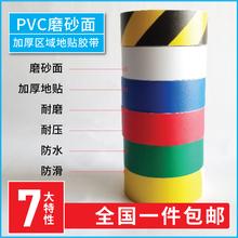 区域胶so高耐磨地贴ha识隔离斑马线安全pvc地标贴标示贴