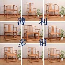 新中式so古老榆木扶ha椅子白茬白坯原木家具圈椅