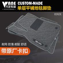 [sosin]凡艺地毯式汽车脚垫适用速