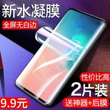 三星sso00钢化膜la水凝膜s10e全屏覆盖s10plus手机uv贴膜蓝光曲面