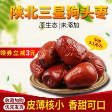 陕北狗头枣延安三星红so7500gla煮粥泡茶干枣陕西特产包邮