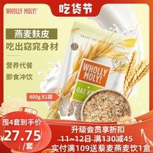 好哩清so麸进口燕麦nd食无蔗糖免煮即食健身代餐谷物冲饮麦片