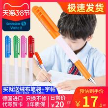 老师推so 德国Scndider施耐德BK401(小)学生专用三年级开学用墨囊宝宝初